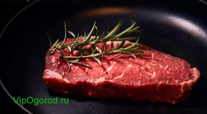 Стейк из говядины Для любимого мужа- приготовьте на 23 февраля